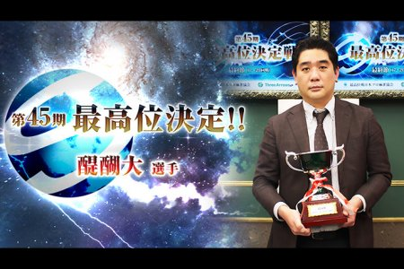 醍醐大が最終日の逆転で初の最高位戴冠!/第45期最高位決定戦