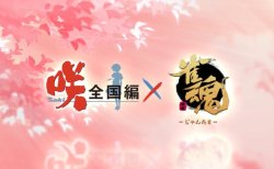 咲-Saki-コラボ効果!『雀魂』がiOSセールスランキング2位を記念してゲーム内特典を配布!