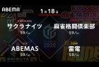 沢崎 VS 前原 VS 白鳥 VS 黒沢 重厚なメンバーに首位ABEMASから白鳥が立ち向かう!【Mリーグ2020 1/18 第1試合メンバー】