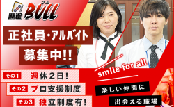 麻雀BULL 正社員・アルバイト募集【PR】