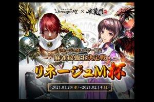 『雀龍門M』 キャラクター収集機能大幅改善のアップデートを実装!リネージュMユーザーを対象としたオンライン大会「リネージュM杯」も同時開催!