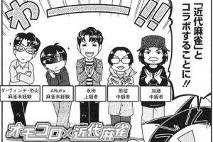 クイズ番組「東大王」メンバーの林輝幸さんが今「麻雀」にハマっている!