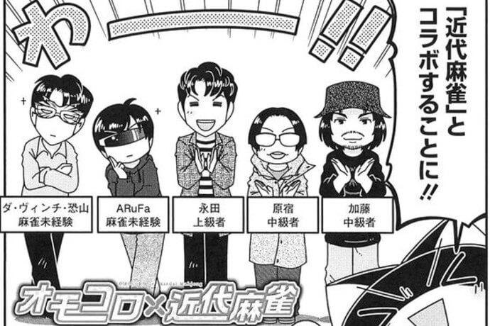 【近代麻雀3月号】「オモコロチャンネル」と近代麻雀のコラボ漫画が掲載!