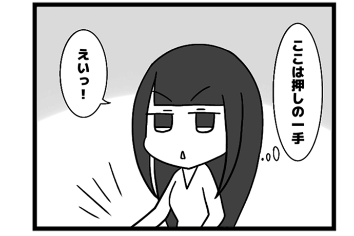 150本場 「バレない強打」