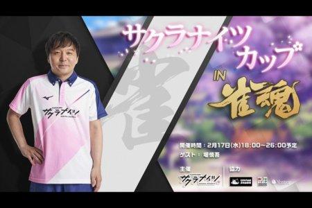 KADOKAWAサクラナイツの月例オンライン麻雀大会「サクラナイツカップ」を雀魂で2月17日に参加費無料で開催!参加申し込み受付中!
