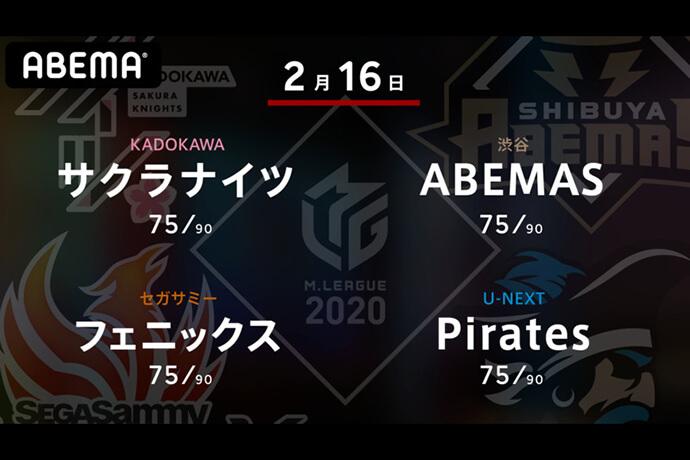沢崎 VS 日向 VS 茅森 VS 石橋 2位、1位、6位、8位のチームの戦い!Piratesの浮上をかけた重用局面!【Mリーグ2020 2/16 第1試合メンバー】