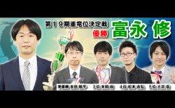 プロ歴13年目の富永修が初戴冠!/第19期雀竜位決定戦