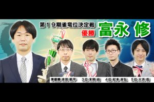 村上淳が2度目の新輝戴冠!/第4期新輝戦