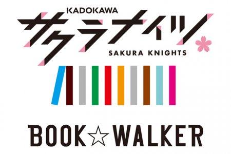 【Mリーグ】KADOKAWAサクラナイツが総合電子書籍ストア『BOOK☆WALKER』のチームスポンサー着任を発表!