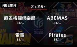 寿人 VS 多井 VS 黒沢 VS 瑞原 3位、1位、5位、7位のチームの戦い!セミファイナル進出に向けた大事な大一番!!【Mリーグ2020 2/26 第1試合メンバー】