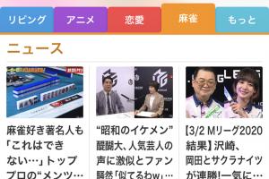 スマートニュースに「麻雀チャンネル」がオープン!麻雀ウォッチの記事もご覧いただけます!