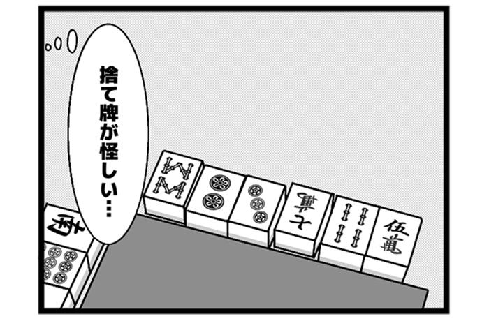 162本場 「地震かな?」