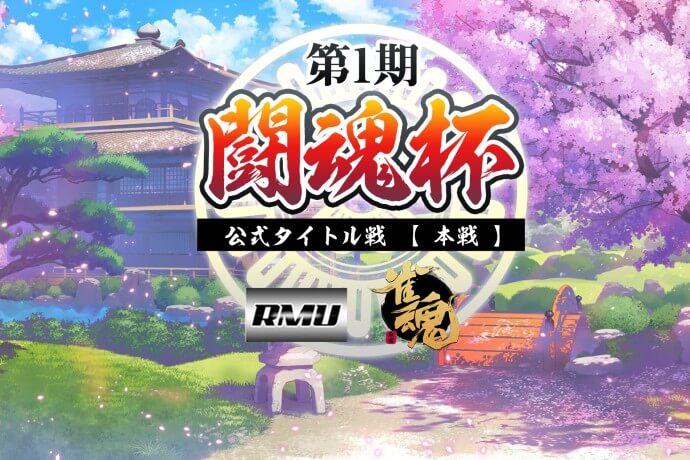 『第1期闘魂杯』本戦 斎藤みつたかが首位通過 上位7名が多井隆晴の待つ準決勝へ