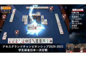 熊本大学大学院 皆倉諒さんが優勝!/アモスグランドチャンピオンシップ2020-2021 学生麻雀日本一決定戦