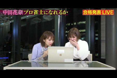 元乃木坂46の中田花奈さんが日本プロ麻雀連盟のプロ試験に合格!晴れてプロ雀士の道へ!