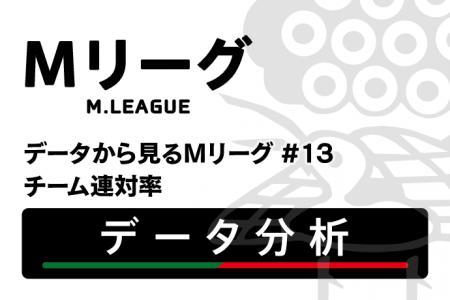 【チーム連対率】チーム連対率首位はABEMAS!トータルスコアにも繋がる安定感を示す指標!【データから見るMリーグ #13】