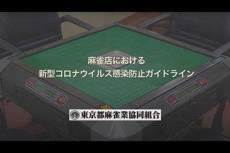 東京都麻雀業協同組合が麻雀店における新型コロナウイルス感染防止対策動画を公開