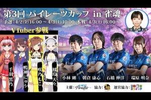 【Mリーグ】EX風林火山が2021シーズンに新たな選手を指名して4人体制に!