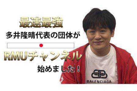 RMUが公式Youtubeチャンネルを開設 代表多井隆晴による初回動画が公開!