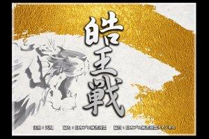 日本プロ麻雀協会所属の茨城啓太選手(天鳳ID:いばらぎ)が19代目の四人麻雀天鳳位に!