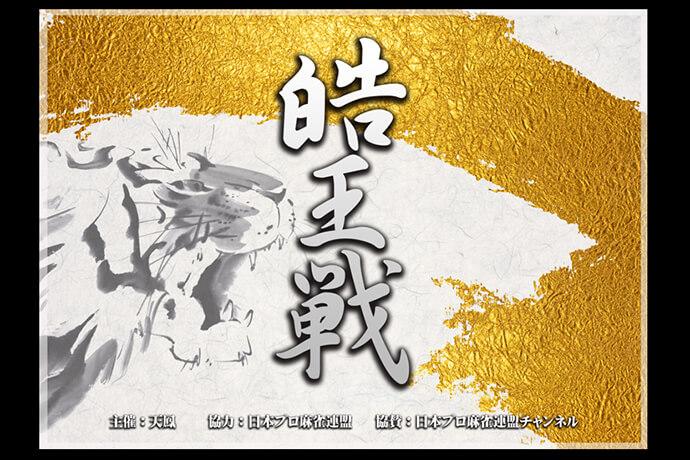 インターネット麻雀「天鳳」を用いた公式タイトル戦「第1期 皓王戦」の開催が決定!
