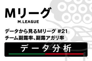 【Mリーグ個人副露データ】副露率は園田、小林、石橋が上位、雷電の選手はチームカラー通りの副露率の低さに!【データから見るMリーグ #22】