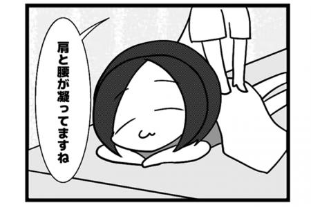 167本場 「マッサージ」