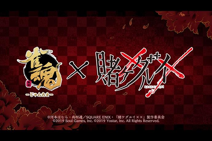 オンライン麻雀ゲーム「雀魂-じゃんたま-」と大人気TVアニメ「賭ケグルイ××」のコラボが決定!