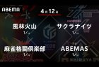 朝日新聞Mリーグ2020セミファイナルシリーズが4月12日に開幕、1週目の実況解説が決定