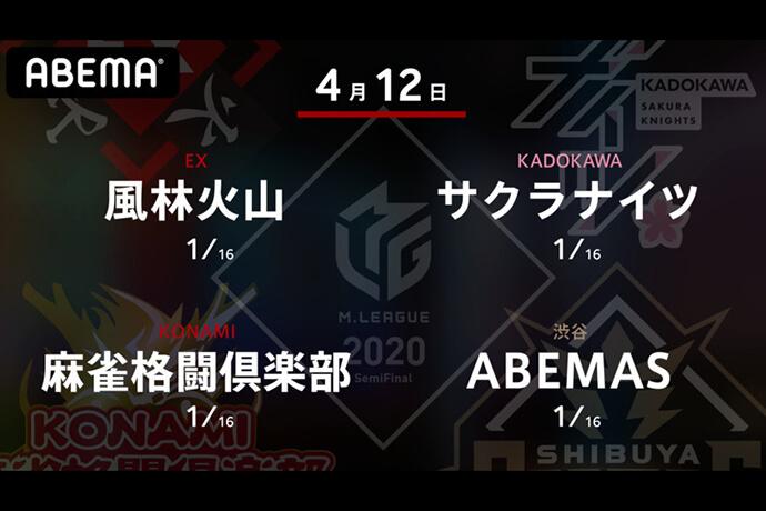 亜樹 VS 岡田 VS 寿人 VS 日向 3週間全24戦のセミファイナルシリーズが開幕!【Mリーグ2020 4/12 第1試合メンバー】