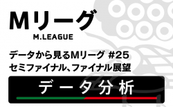 【Mリーグセミファイナル展望】6位雷電も十分逆転可能!ファイナル出場4チームはどのチームに!?【データから見るMリーグ #25】