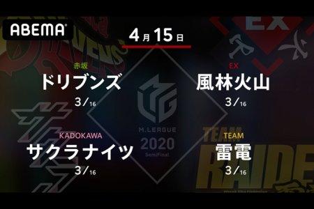 園田 VS 勝又 VS 沢崎 VS 黒沢 チームをセミファイナルに導いた黒沢の初陣!【Mリーグ2020 4/15 第1試合メンバー】