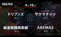 丸山 VS 堀 VS 高宮 VS 松本 セミファイナルで勝利を挙げている3選手が出場!チームを更に上位に導くのは!?【Mリーグ2020 4/16 第1試合メンバー】