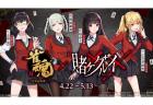 『雀魂』とTVアニメ『賭ケグルイ××』コラボが間もなく開始!コラボキャラ&着せ替え画像まとめ!4月22日(木)から!