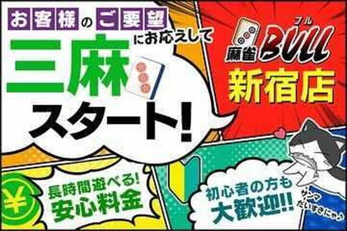 麻雀BULL新宿店  4月29日から三人麻雀が始まります!【PR】