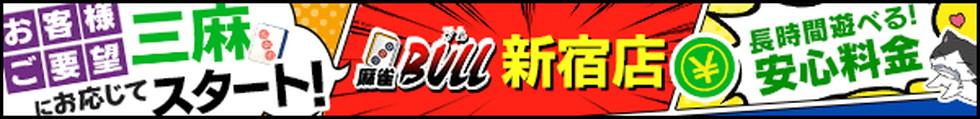 BULL新宿サンマ