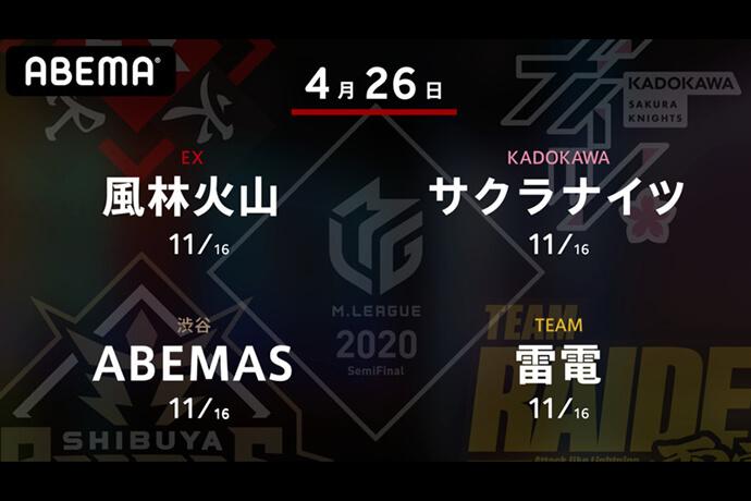 勝又 VS 内川 VS 松本 VS 瀬戸熊 6位で苦しむ雷電のファイナル進出に向けての逆襲に注目!【Mリーグ2020 4/26 第1試合メンバー】