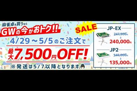 AMOS公式ショップが4月29日~5月5日の期間中に『GWの今がおトク!SALE』を開催!人気機種が最大7500円OFFに!