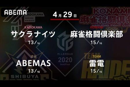 岡田 VS 前原 VS 日向 VS 黒沢 麻雀格闘倶楽部、雷電のファイナルを目指した最終決戦!【Mリーグ2020 4/29 第1試合メンバー】
