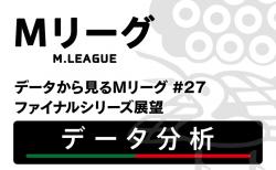 【Mリーグファイナル展望】4位風林火山の逆転は?優勝に輝くチームはどこに!?【データから見るMリーグ #27】