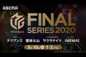 丸山 VS 勝又 VS 岡田 VS 松本 ファイナルシリーズがいよいよ開幕!ファイナルのスタートダッシュを決めるチームは!?【Mリーグ2020 5/10 第1試合メンバー】