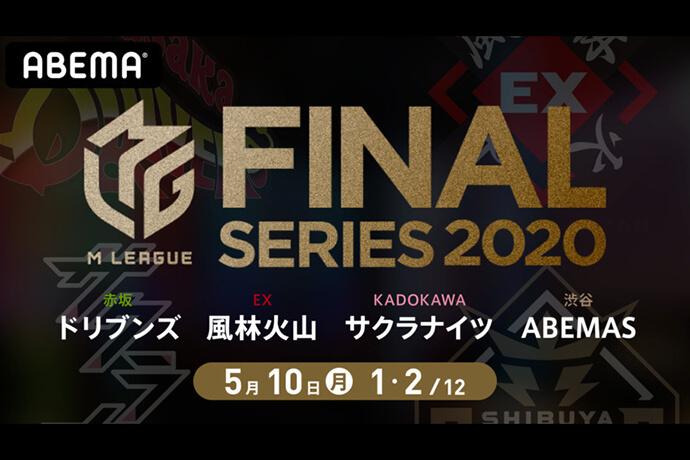 朝日新聞Mリーグ2020ファイナルシリーズが5月10日に開幕、1週目の実況解説が決定