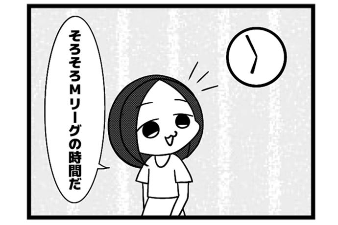 178本場 「Mリーグあるある① 曜日をチェック!」