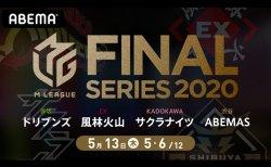 園田 VS 滝沢 VS 岡田 VS 白鳥 ABEMASが更に突き進むのか、それとも他チームの逆襲か!【Mリーグ2020 5/13 第1試合メンバー】