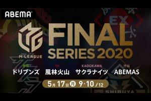 村上 VS 勝又 VS 沢崎 VS 多井 ファイナルシリーズも残り2日!もつれにもつれた優勝争い!!【Mリーグ2020 5/17 第1試合メンバー】