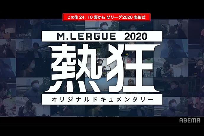 30名のMリーガーの素顔に密着した番組「Mリーグ2020~熱狂~オリジナルドキュメンタリー」が5月24日より配信