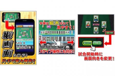 セガNET麻雀『 MJ シリーズ』アップデートによる新バージョンでスマホでの縦画面操作が可能に!