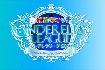【7/23(金)15:00】麻雀ウォッチ シンデレラリーグ2021 準決勝