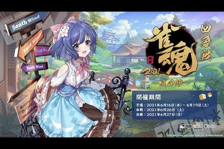 オンライン麻雀ゲーム『雀魂』トップ200の雀士が集結!「雀魂四象戦2021‐ 夏の陣‐」が6月16日(水)から開催!