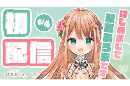 【6月4日初配信決定】麻雀セラピストVTuber「朝宮あろま」が6月4日にデビュー!初配信は当日20時から!
